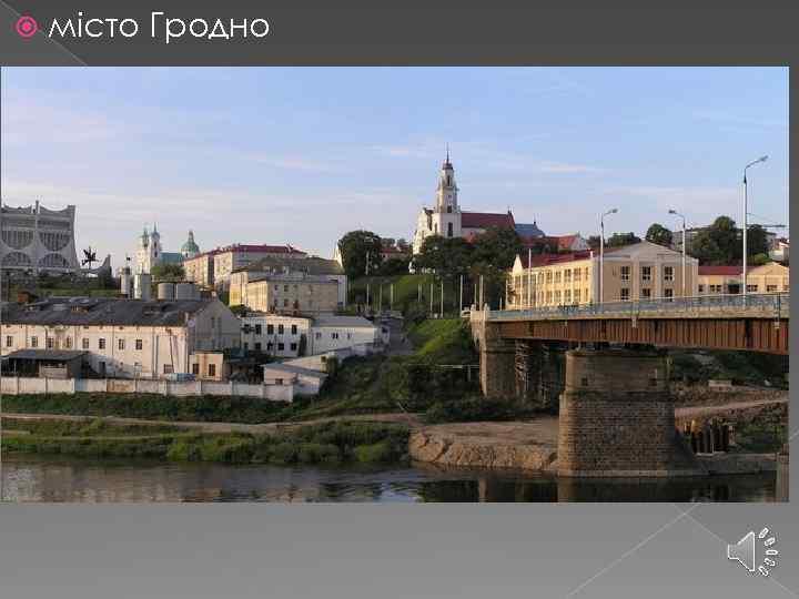 місто Гродно