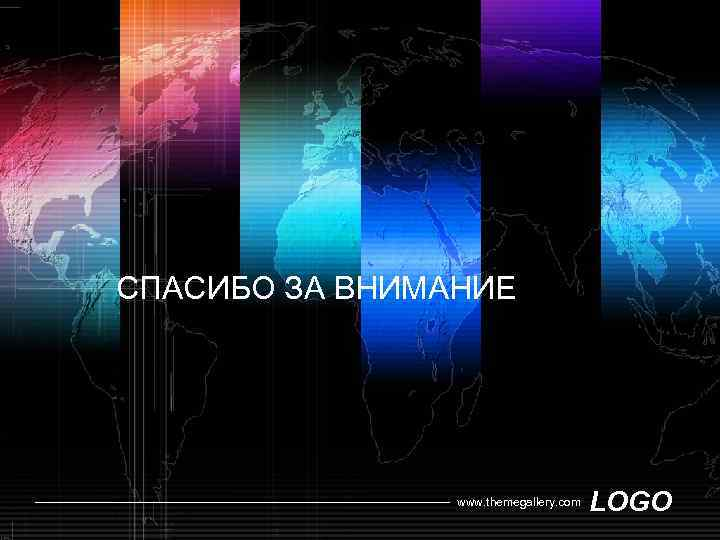 СПАСИБО ЗА ВНИМАНИЕ www. themegallery. com LOGO
