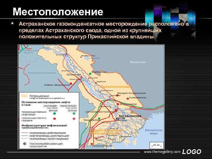 Местоположение Астраханское газоконденсатное месторождение расположено в пределах Астраханского свода, одной из крупнейших положительных структур