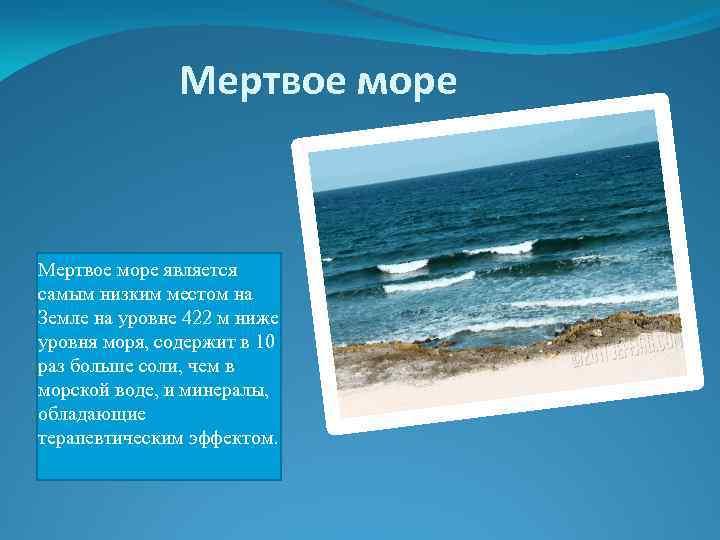 Мертвое море является самым низким местом на Земле на уровне 422 м ниже уровня