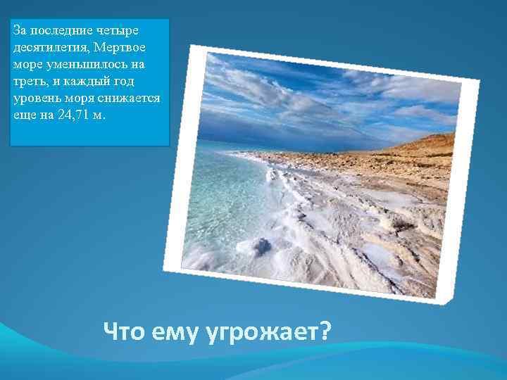 За последние четыре десятилетия, Мертвое море уменьшилось на треть, и каждый год уровень моря