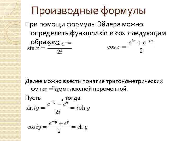Производные формулы При помощи формулы Эйлера можно определить функции sin и cos следующим образом: