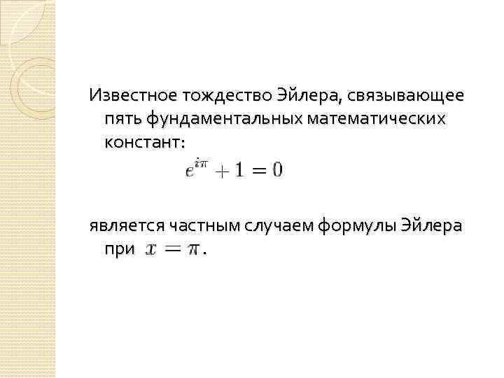 Известное тождество Эйлера, связывающее пять фундаментальных математических констант: является частным случаем формулы Эйлера при