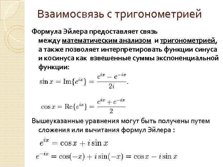 Взаимосвязь с тригонометрией Формула Эйлера предоставляет связь между математическим анализом и тригонометрией, а также