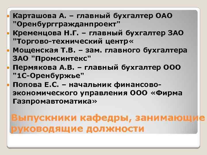 Карташова А. – главный бухгалтер ОАО