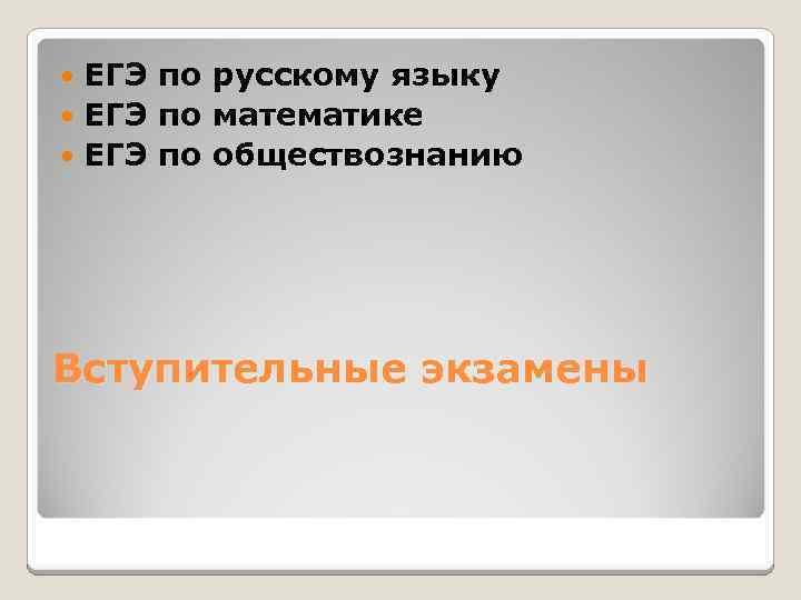 ЕГЭ по русскому языку ЕГЭ по математике ЕГЭ по обществознанию Вступительные экзамены