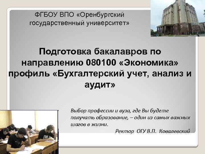 ФГБОУ ВПО «Оренбургский государственный университет» Подготовка бакалавров по направлению 080100 «Экономика» профиль «Бухгалтерский учет,