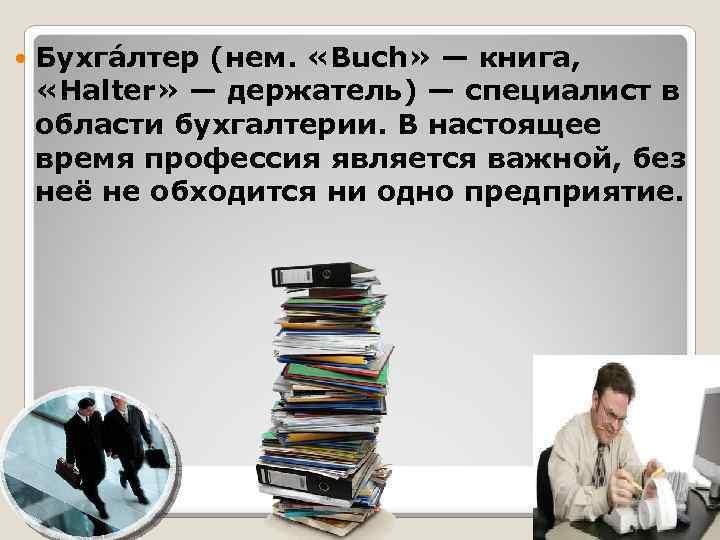 Бухга лтер (нем. «Buch» — книга, «Halter» — держатель) — специалист в области