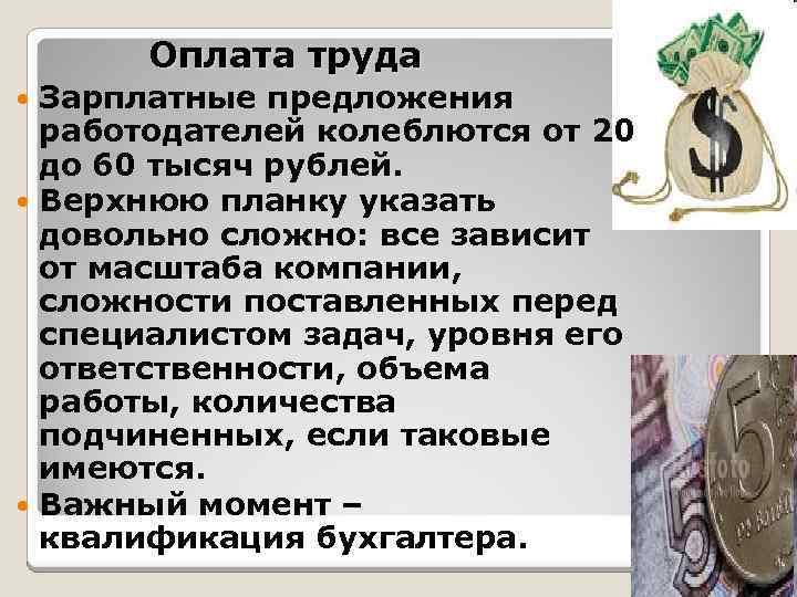 Оплата труда Зарплатные предложения работодателей колеблются от 20 до 60 тысяч рублей. Верхнюю планку