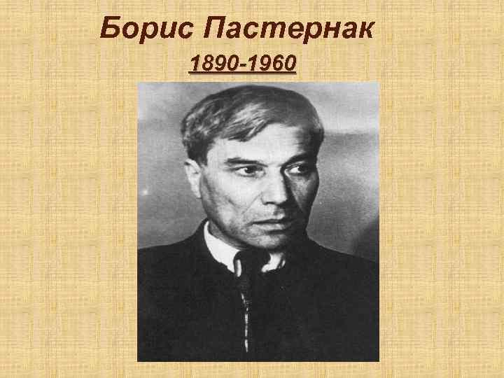 Борис Пастернак 1890 -1960
