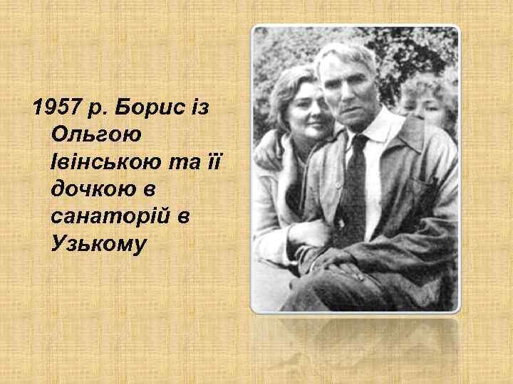1957 р. Борис із Ольгою Івінською та її дочкою в санаторій в Узькому