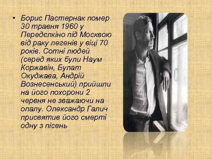 • Борис Пастернак помер 30 травня 1960 у Передєлкіно під Москвою від раку