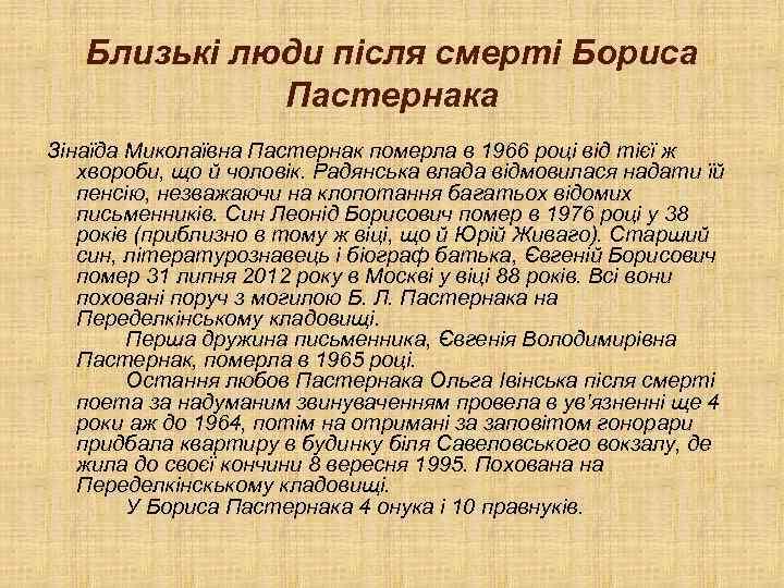 Близькі люди після смерті Бориса Пастернака Зінаїда Миколаївна Пастернак померла в 1966 році від