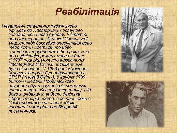 Реабілітація Негативне ставлення радянського офіціозу до Пастернаку поступово спадала після його смерті. У статті
