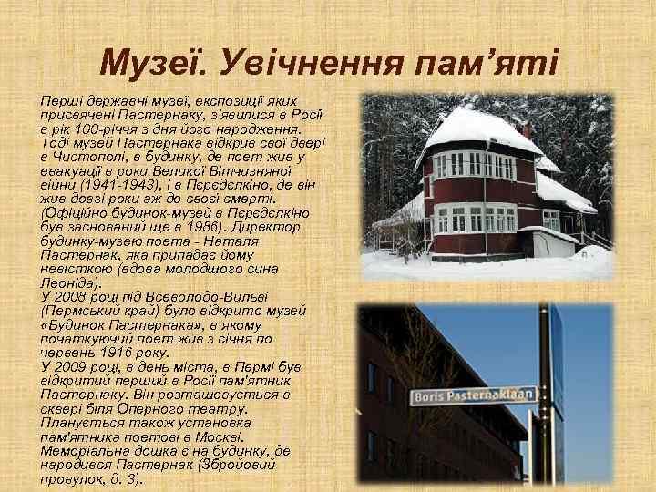 Музеї. Увічнення пам'яті Перші державні музеї, експозиції яких присвячені Пастернаку, з'явилися в Росії в