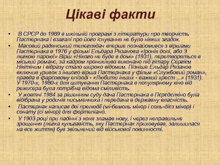 Цікаві факти • • • В СРСР до 1989 в шкільній програмі з літератури