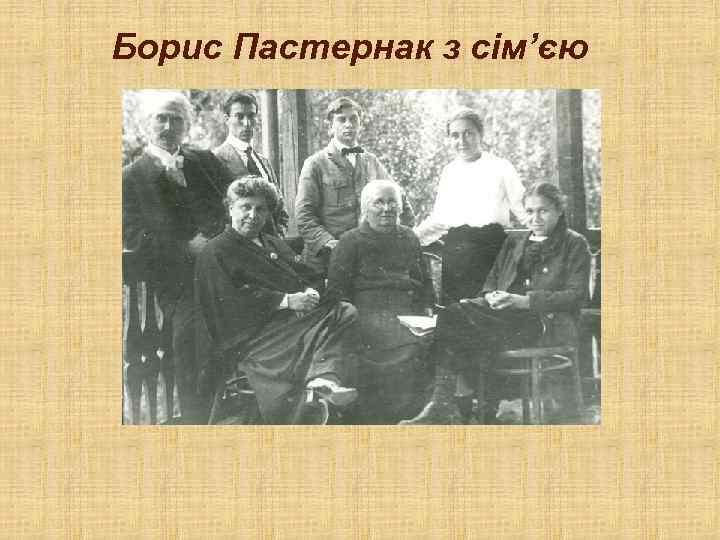 Борис Пастернак з сім'єю