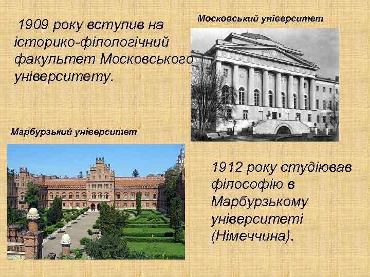 Московський університет 1909 року вступив на історико-філологічний факультет Московського університету. Марбурзький університет 1912 року