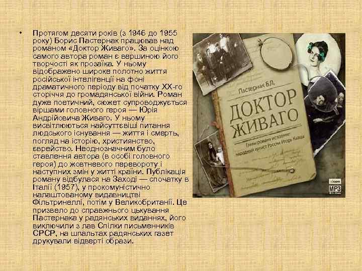 • Протягом десяти років (з 1946 до 1955 року) Борис Пастернак працював над