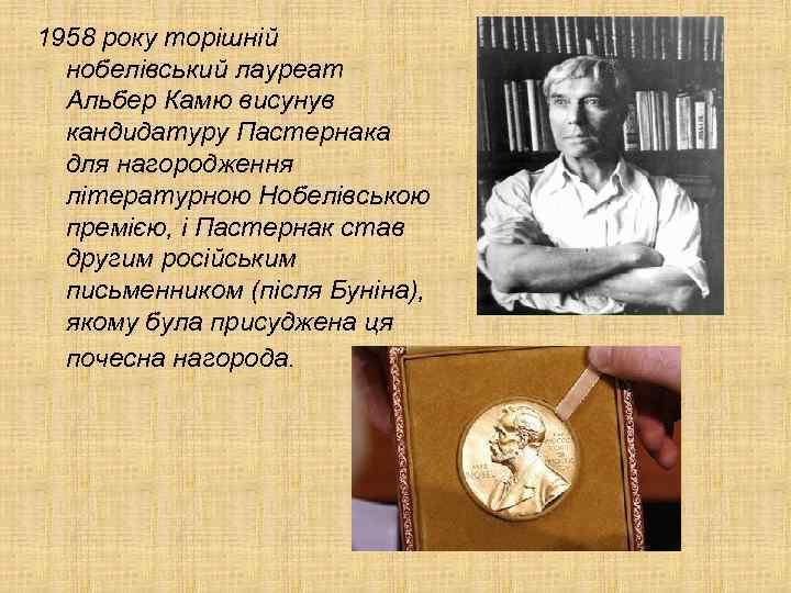 1958 року торішній нобелівський лауреат Альбер Камю висунув кандидатуру Пастернака для нагородження літературною Нобелівською