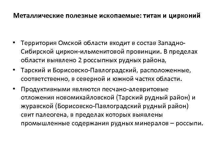 Металлические полезные ископаемые: титан и цирконий • Территория Омской области входит в состав Западно.