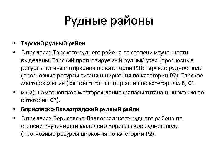 Рудные районы • Тарский рудный район • В пределах Тарского рудного района по степени