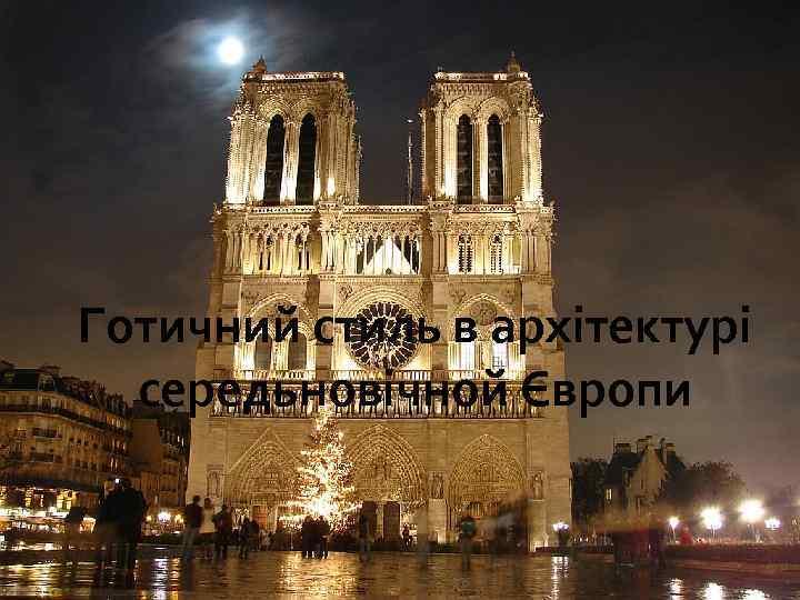 Готичний стиль в архітектурі середьновічной Європи