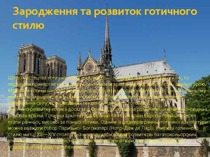 Зародження та розвиток готичного стилю Щодо мистецтва готичного (від італ. gotico — готський, варварський)