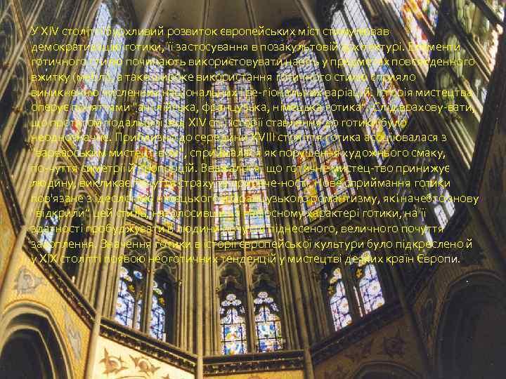 У XIV столітті бурхливий розвиток європейських міст стимулював демократизацію готики, її застосування в позакультовій