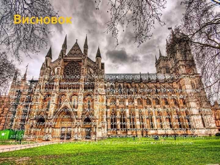 Висновок Отже, готика панувала повсюдно. Як в Парижі Нотр пані, віденський собор св. Стефана