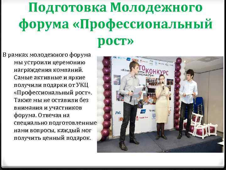 Подготовка Молодежного форума «Профессиональный рост» В рамках молодежного форума мы устроили церемонию награждения компаний.