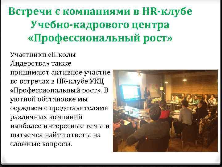 Встречи с компаниями в HR-клубе Учебно-кадрового центра «Профессиональный рост» Участники «Школы Лидерства» также принимают