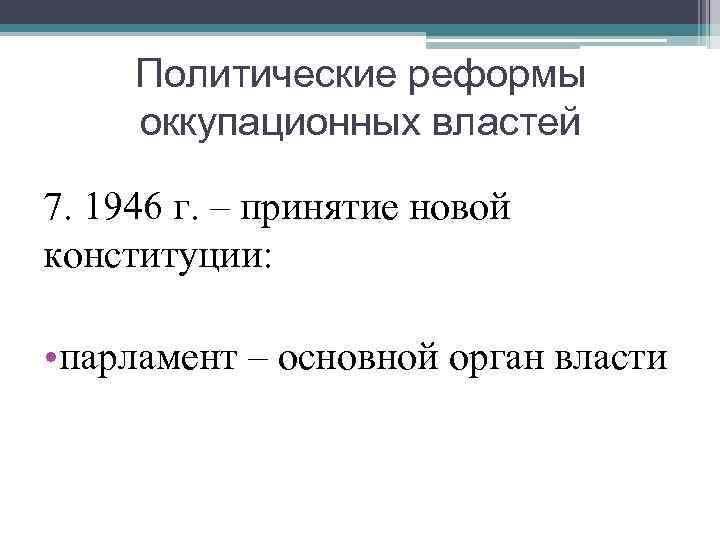 Политические реформы оккупационных властей 7. 1946 г. – принятие новой конституции: • парламент –