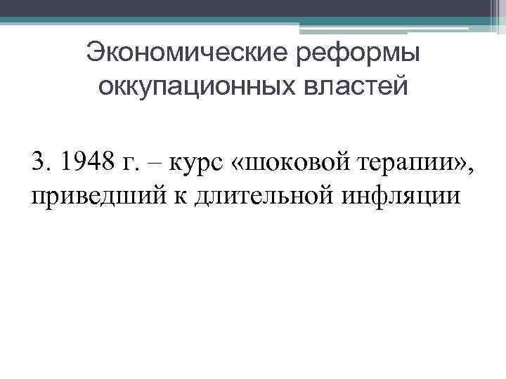 Экономические реформы оккупационных властей 3. 1948 г. – курс «шоковой терапии» , приведший к