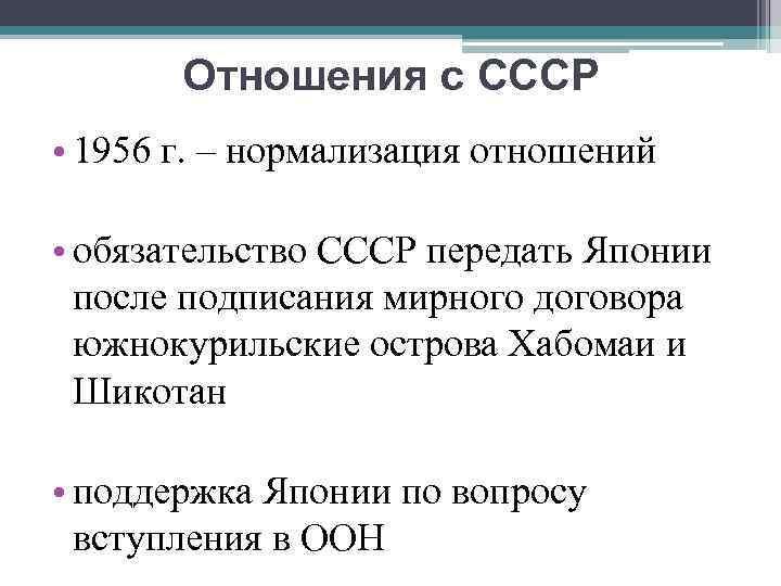 Отношения с СССР • 1956 г. – нормализация отношений • обязательство СССР передать Японии