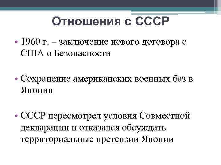 Отношения с СССР • 1960 г. – заключение нового договора с США о Безопасности
