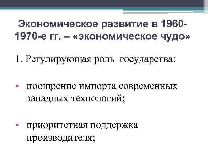 Экономическое развитие в 19601970 -е гг. – «экономическое чудо» 1. Регулирующая роль государства: •
