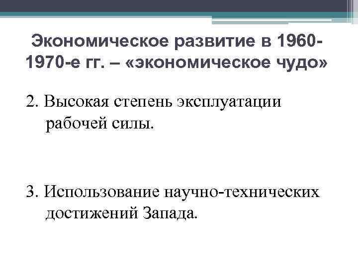 Экономическое развитие в 19601970 -е гг. – «экономическое чудо» 2. Высокая степень эксплуатации рабочей
