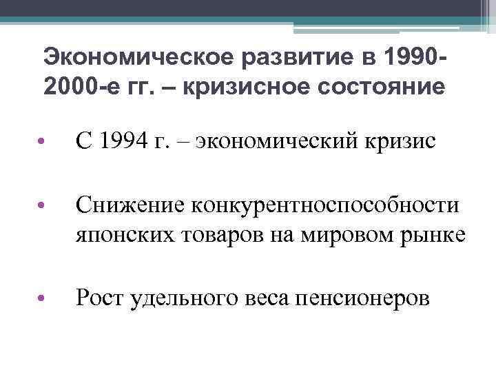 Экономическое развитие в 19902000 -е гг. – кризисное состояние • С 1994 г. –