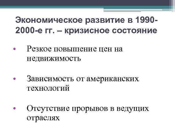 Экономическое развитие в 19902000 -е гг. – кризисное состояние • Резкое повышение цен на