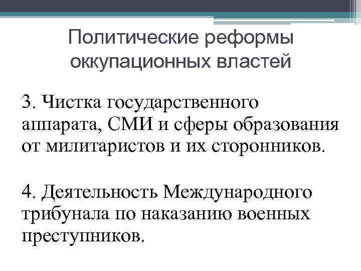 Политические реформы оккупационных властей 3. Чистка государственного аппарата, СМИ и сферы образования от милитаристов
