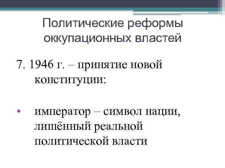 Политические реформы оккупационных властей 7. 1946 г. – принятие новой конституции: • император –