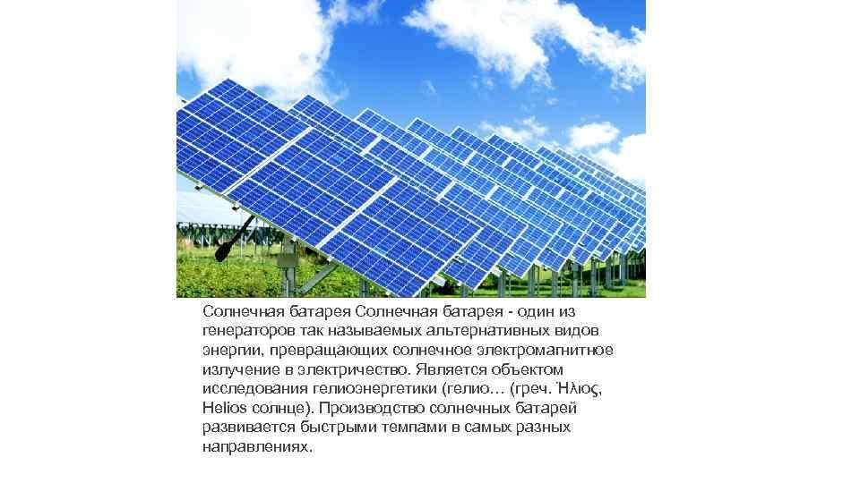 Солнечная батарея - один из генераторов так называемых альтернативных видов энергии, превращающих солнечное электромагнитное