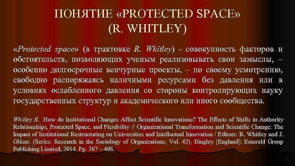 ПОНЯТИЕ «PROTECTED SPACE» (R. WHITLEY) «Protected space» (в трактовке R. Whitley) - совокупность факторов