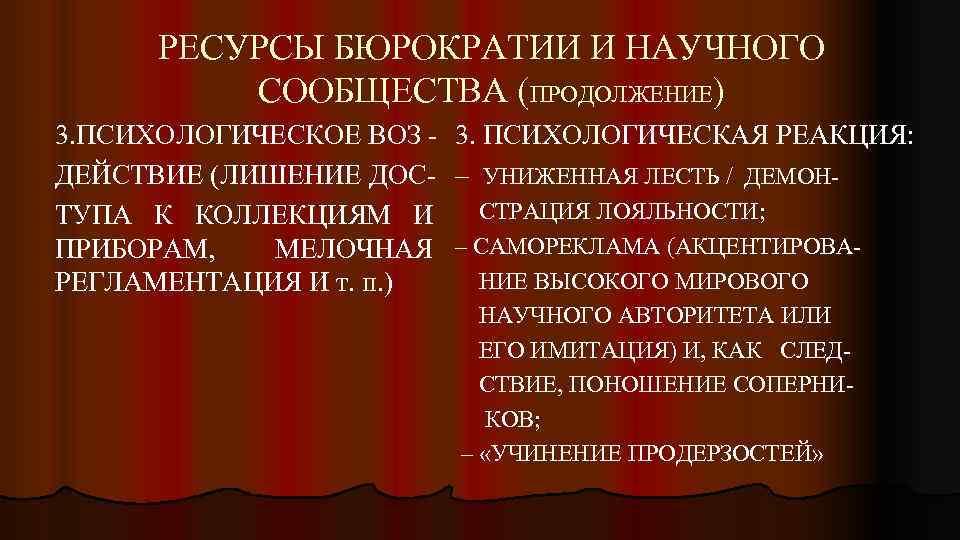 РЕСУРСЫ БЮРОКРАТИИ И НАУЧНОГО СООБЩЕСТВА (ПРОДОЛЖЕНИЕ) 3. ПСИХОЛОГИЧЕСКОЕ ВОЗ ДЕЙСТВИЕ (ЛИШЕНИЕ ДОС- ТУПА К