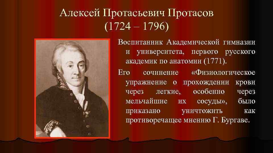 Алексей Протасьевич Протасов (1724 – 1796) Воспитанник Академической гимназии и университета, первого русского академик