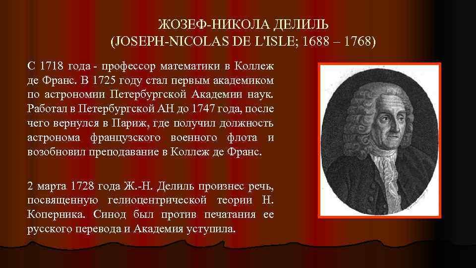ЖОЗЕФ-НИКОЛА ДЕЛИЛЬ (JOSEPH-NICOLAS DE L'ISLE; 1688 – 1768) С 1718 года - профессор математики