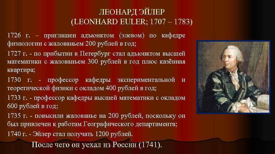 ЛЕОНАРД ЭЙЛЕР (LEONHARD EULER; 1707 – 1783) 1726 г. – приглашен адъюнктом (элевом) по