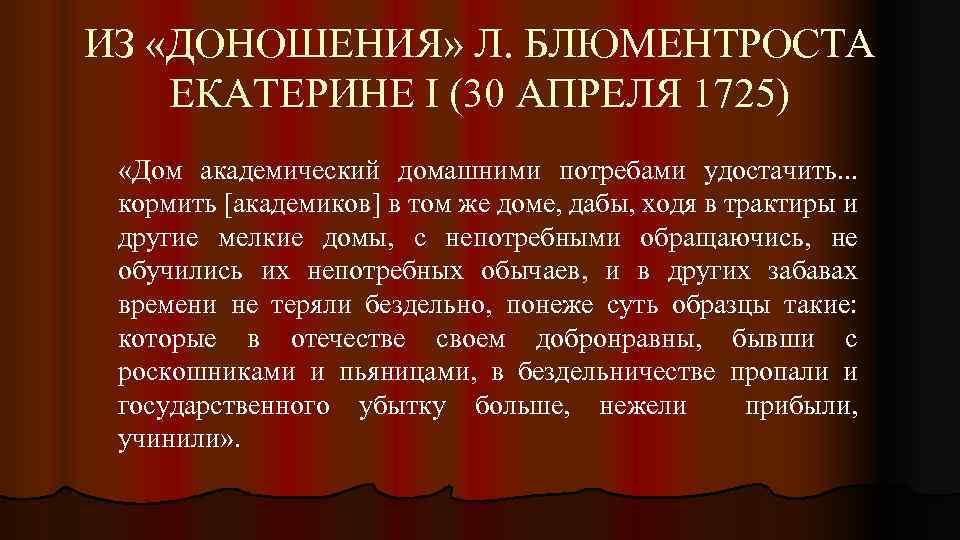 ИЗ «ДОНОШЕНИЯ» Л. БЛЮМЕНТРОСТА ЕКАТЕРИНЕ I (30 АПРЕЛЯ 1725) «Дом академический домашними потребами удостачить.