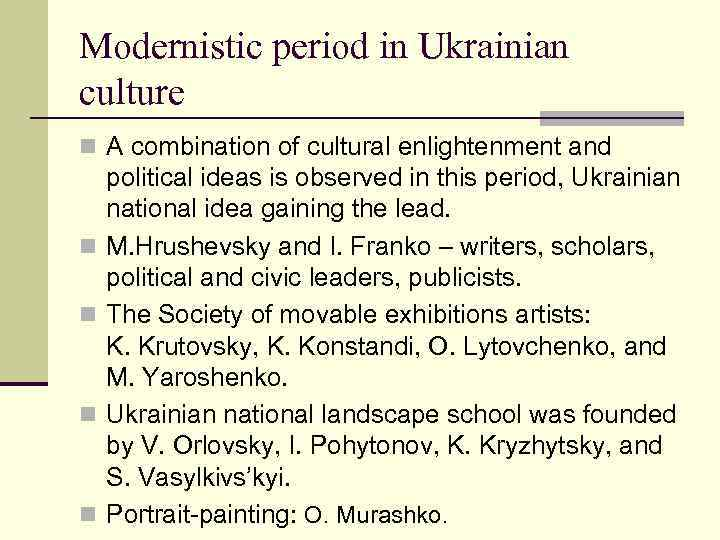 an analysis of the culture of ukraine Ukraine's culture war by nicolai n petro anyone watching ukraine over the past few months must surely have been struck by the odd behavior of its political leaders.